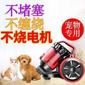 專吸狗毛貓毛寵物毛志高吸塵器家用吸毛強力手持式除螨貓狗吸毛器 MKS全館免運