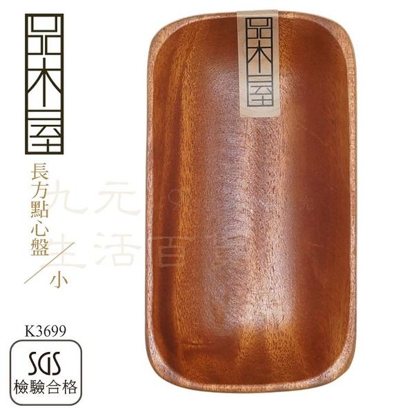 【九元生活百貨】9uLife 原木點心盤/小長方 K3699 原木盤 原木餐具 餐盤