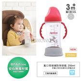 愛普力卡 Aprica 寬口徑玻璃大奶瓶(250ml)  89687 好娃娃