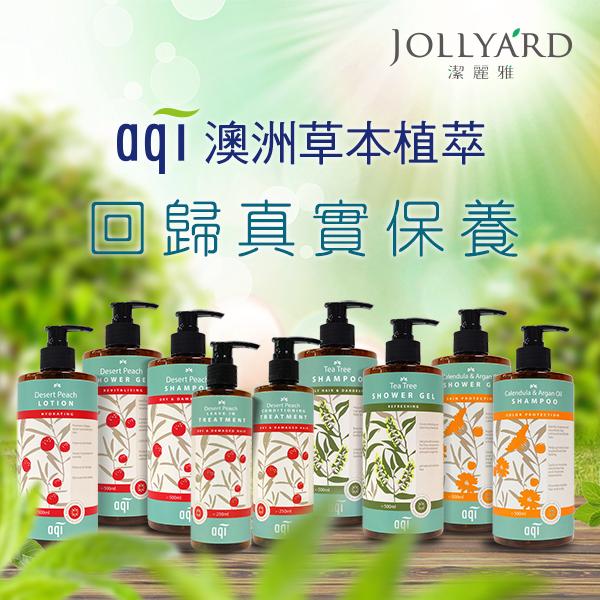 【潔麗雅】茶樹清淨平衡沐浴露 500ml *三瓶