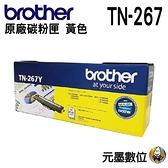 Brother TN-267 Y 原廠盒裝碳粉匣 HL-L3270CDW MFC-L3750CDW
