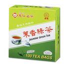 [奇奇文具] 【天仁茗茶 茉香綠茶】 天仁 茉香綠茶(防潮包)2gx100包