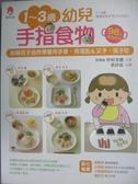 【書寶二手書T9/保健_ZIB】1~3歲幼兒手指食物-訓練孩子自然學會用手拿_中村美穗