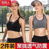 運動內衣女跑步防震健身聚攏美背定型學生背心式無鋼圈文胸  育心小館