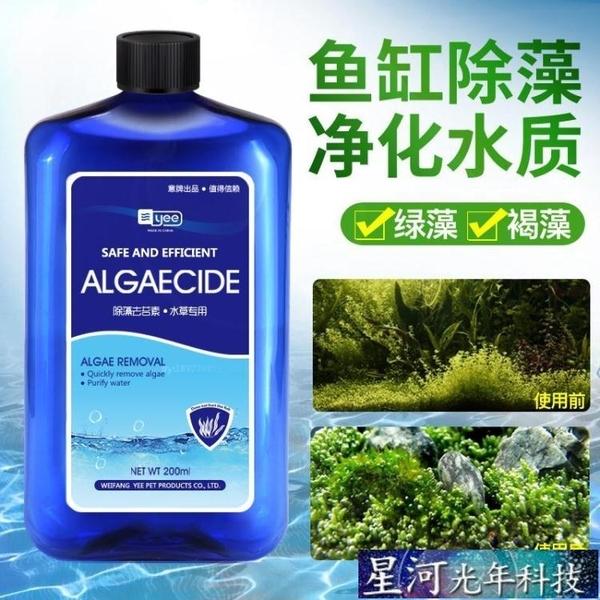 除藻劑 魚缸除藻劑除青苔不傷魚去苔劑除綠褐藻絲藻黑毛去藻除綠水除苔素 星河光年