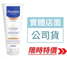 【Mustela 慕之恬廊】慕之幼高效潤身乳(200ml)
