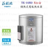【PK廚浴生活館】高雄莊頭北 TE-1080 8加侖直掛 儲熱式電能熱水器 實體店面 可刷卡