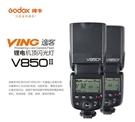 è黑熊館é GODOX 神牛 V850 ...