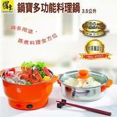 鍋寶 3.5L多功能料理鍋-EC-350-D【愛買】
