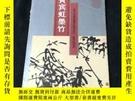 二手書博民逛書店罕見黃賓虹墨竹(1-13)Y234508 重慶出版社出版 出版1987