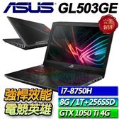 【ASUS華碩】【零利率】ROG Strix Tradition Edition GL503GE-0101B8750H ◢15.6吋八代最新電競機 ◣