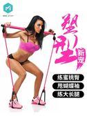米客健身運動器材家用瑜伽彈力帶拉力器普拉提棒女彈力繩【完美3c館】