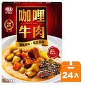 味王 調理包-咖哩牛肉 200g (24盒)/箱