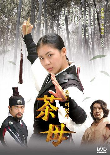 茶母(霹靂女神捕)【雙語版】DVD ( 河智苑/李瑞鎮/金民俊)
