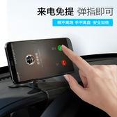魔力吸盤支架 車載手機架中控台磁性車用儀錶導航萬能磁吸車上支撐磁鐵支架通用
