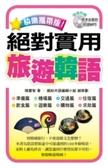 (二手書)快樂攜帶版!絕對實用旅遊韓語