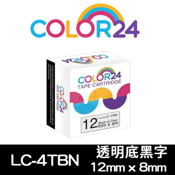 【COLOR 24】for EPSON LC-4TBN / LK-4TBN 透明底黑字相容標籤帶(寬度12mm) /適用 LW-K400/LW-200KT/LW-220DK/LW-K600