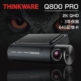 【南紡購物中心】THINKWARE Q800 PRO 2K WIFI 前後鏡行車記錄器