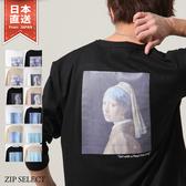 【ZIP Select】背後名畫印刷長袖TEE