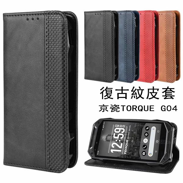 復古紋皮套 京瓷TORQUE G04 手機殼 磁釦 錢包 插卡 手機皮套 torque g04 磁吸支架 保護套 手機套