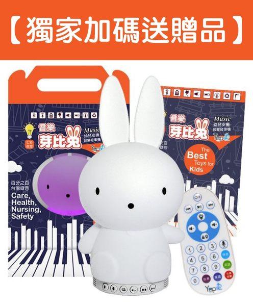 藍芽音樂芽比兔幼兒安撫啟蒙故事機-可愛兔(IDO1017) (附贈可愛造型小領巾)