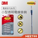 【3M】無痕 小型 透明電線掛勾...