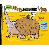 奇妙的陸地滅絕動物繪本圖鑑