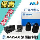 《省水配備》雷達牌 RADAR ST-6...