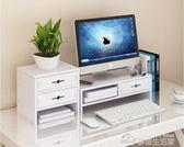 電腦顯示器增高架子辦公室台式底座支架桌面收納盒鍵盤墊高置物架YYJ  夢想生活家