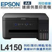 EPSON L4150 Wi-Fi 三合一 連續供墨複合機 /適用 T03Y100 / T03Y200 / T03Y300 / T03Y400