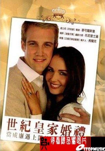 【停看聽音響唱片】【DVD】世紀皇家婚禮 - 當威廉遇上凱特