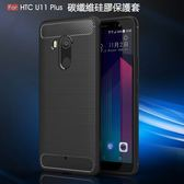 HTC U11 Plus eyes 手機殼 拉絲 碳纖維 軟殼 保護殼 全包 氣囊防摔 散熱 保護套