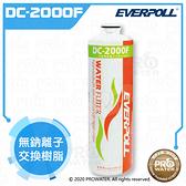 【水達人】愛惠浦科技 EVERPOLL~英國無鈉離子交換樹脂濾芯 DC-2000F(DC2000F)