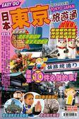 (二手書)旅遊通:日本東京2012-13