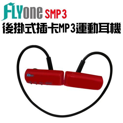 【紅色】FLYONE SMP3 運動型 後掛式 MP3 耳機 音樂播放器