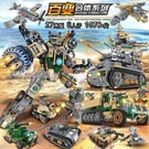 積木玩具兼容樂高幻影忍者積木男孩拼裝兒童益智新品軍事坦克樂高匹配玩具YJT 快速出貨