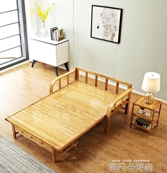 竹床折疊床單人床午休家用雙人1.2午睡1.5米實木床兩用沙發床涼床 依凡卡時尚
