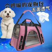 寵物包狗包貓包泰迪外出便攜寵物包狗出行包便攜籠透氣保暖寵物袋igo 【PINKQ】