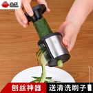 切絲器 304不銹鋼刨絲器 蘿卜黃瓜青瓜萵筍擦絲切絲器 廚房切菜神器