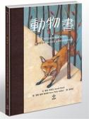 動物書:在布里恩茨湖畔林間草甸中聽到的動物密語