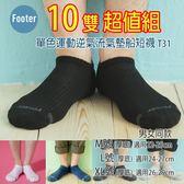 Footer T31 XL號 L號 (厚底) 10雙超值組, 單色運動逆氣流氣墊船短襪;除臭襪;蝴蝶魚戶外
