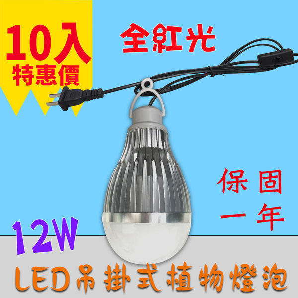 植物生長燈 台灣製造 吊掛式 10入起訂 12W / 12瓦  E27 LED植物燈泡  -全紅光 JNP016
