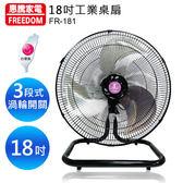惠騰18吋工業扇/立扇/涼風扇/電扇/造型扇 FR-181