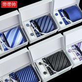 領帶男六件套正裝商務韓版藍色黑色領帶8cm領帶結婚新郎領帶