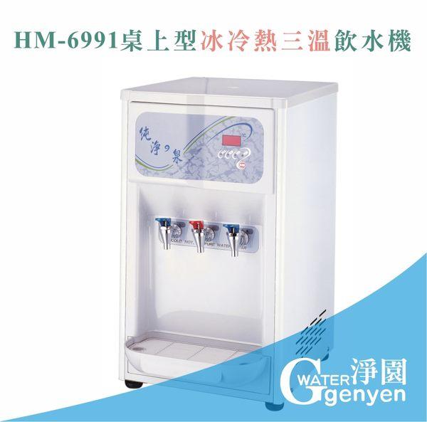 [淨園] HM-6991桌上型冰冷熱三溫飲水機/桌上型飲水機/自動補水機(內置RO過濾系統)