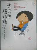 【書寶二手書T3/漫畫書_KGG】小公司與爆炸頭_鈴木智子