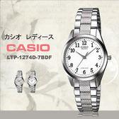 CASIO 秀麗風格 25mm/LTP-1274D-7BDF/女錶/生日禮物/LTP-1274D-7B 現貨+排單!