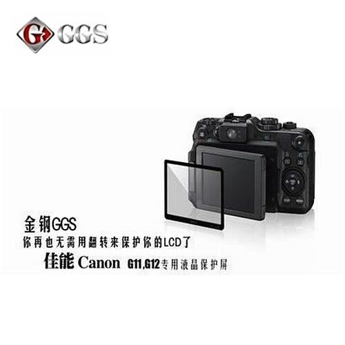 又敗家@第2代GGS金鋼屏Canon佳能G11防護屏G12硬式保護貼(耐磨耐刮光學玻璃)LCD液晶螢幕保護屏