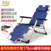 折疊椅躺椅折疊床躺椅折疊午休床午睡椅辦公室單人床簡易沙灘床行軍床T