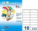 【裕德 Unistar 電腦標籤】US4427 電腦列印標籤紙/三用標籤/16格 (100張/盒)